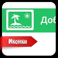 Иконка для Абхазской социальной сети