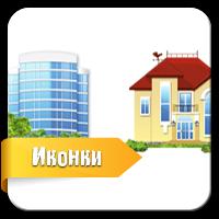 Иконки домов