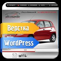Верстка на WordPress Автосайта