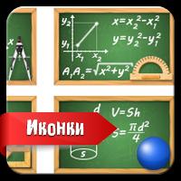 Математические иконки
