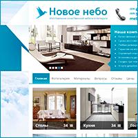 """Сайт для компании """"Новое Небо"""""""