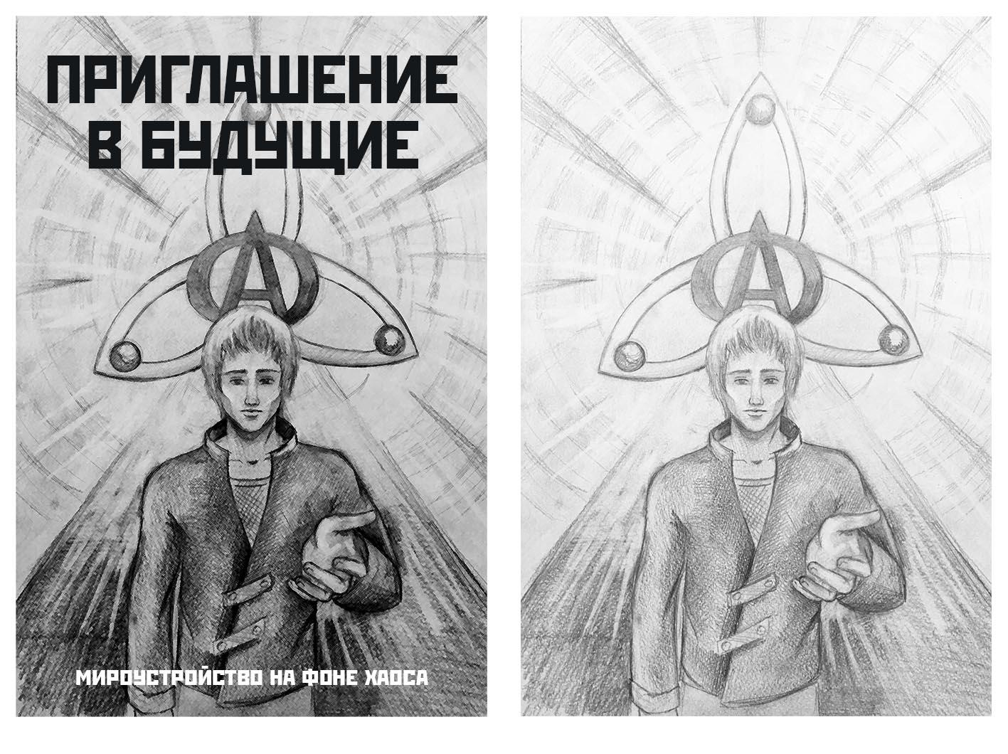 23 чёрно-белые и 1 цветная иллюстрация для книги (конкурс) фото f_18059bb7946ad774.jpg