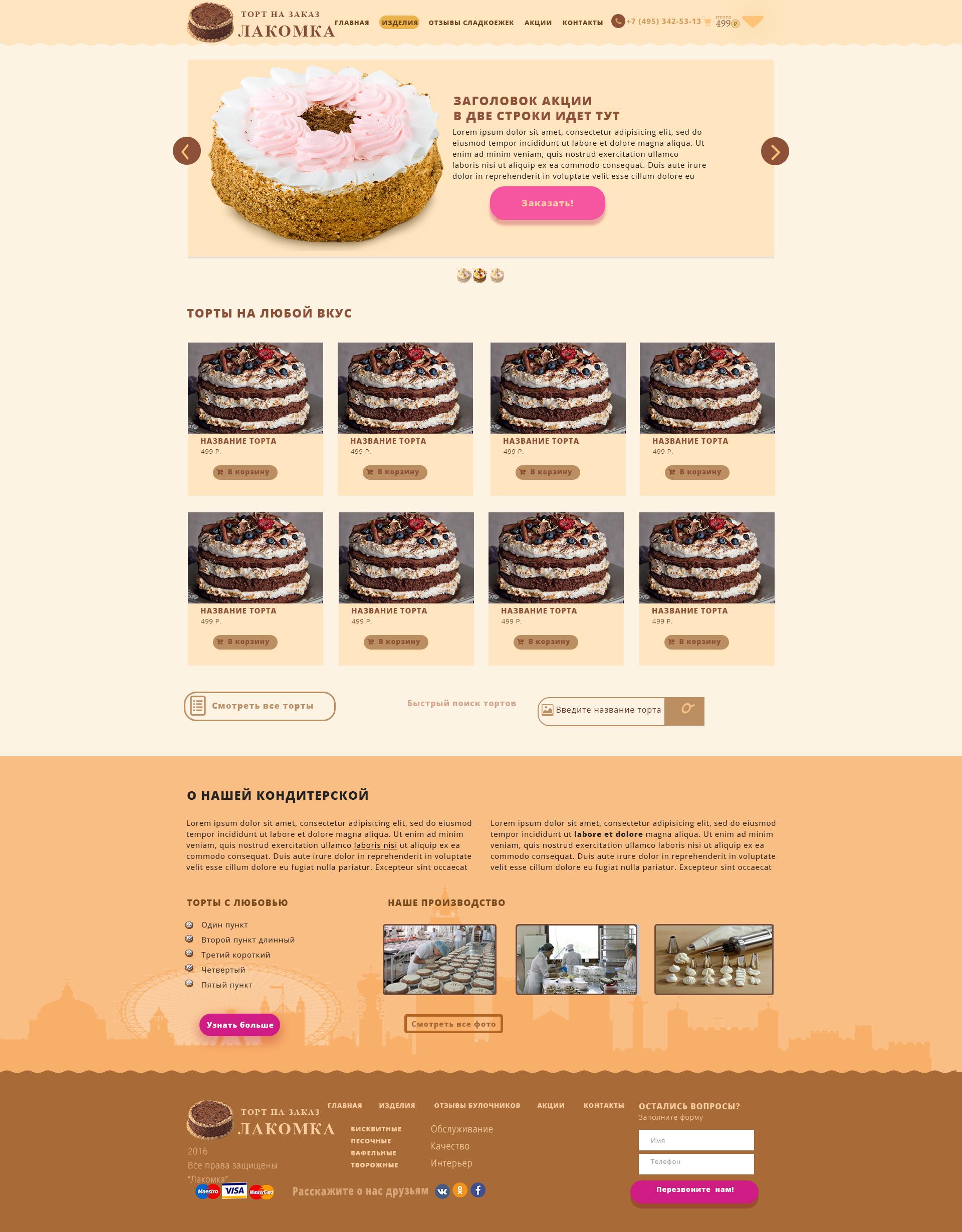 Разработать дизайн сайта фото f_5085b6aa9e1b5193.jpg
