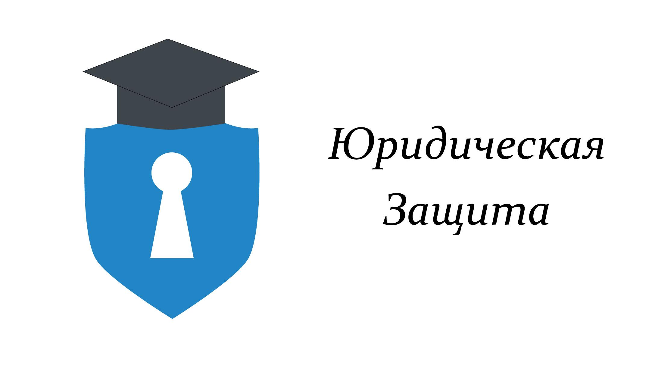 Разработка логотипа для юридической компании фото f_49855e0660257d68.jpg