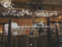 Сайт для event агентства на основе WP шаблона