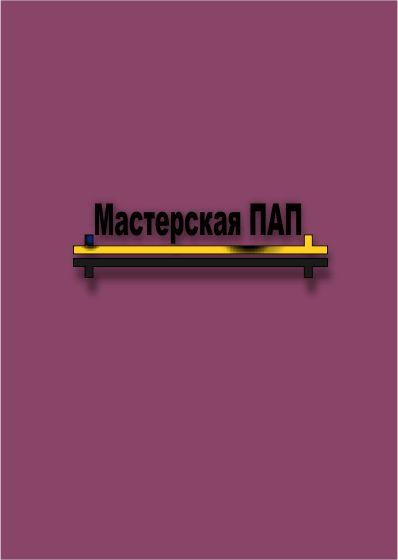 Разработка логотипа  фото f_0745aa3231b58e69.jpg