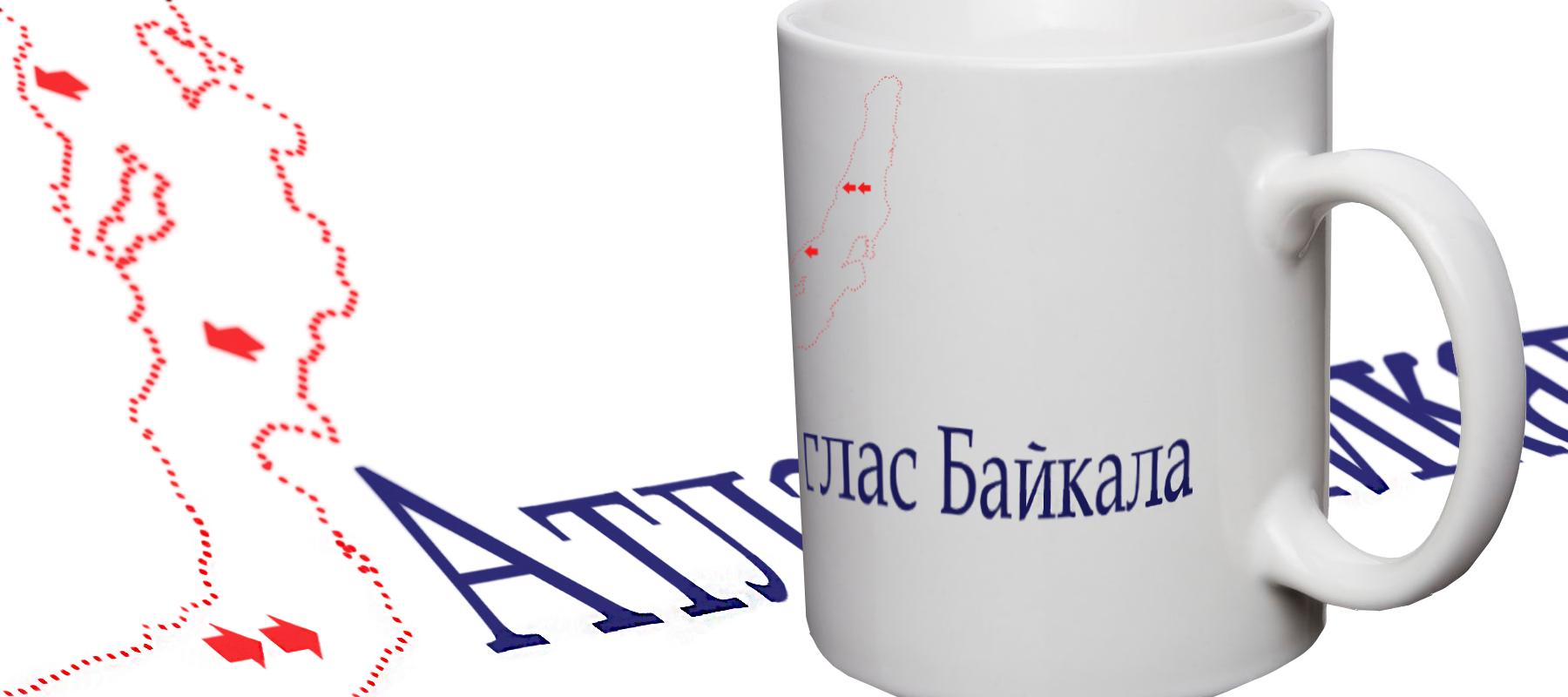 Разработка логотипа Атлас Байкала фото f_1385af94fc69f1fd.png