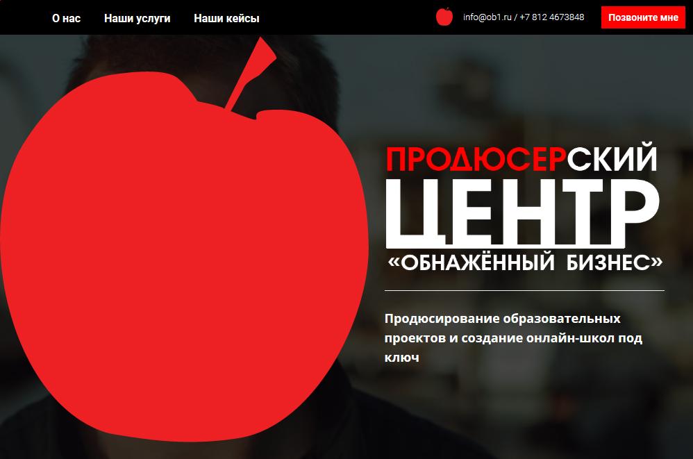 """Логотип для продюсерского центра """"Обнажённый бизнес"""" фото f_2445b9cd42b59bf2.png"""