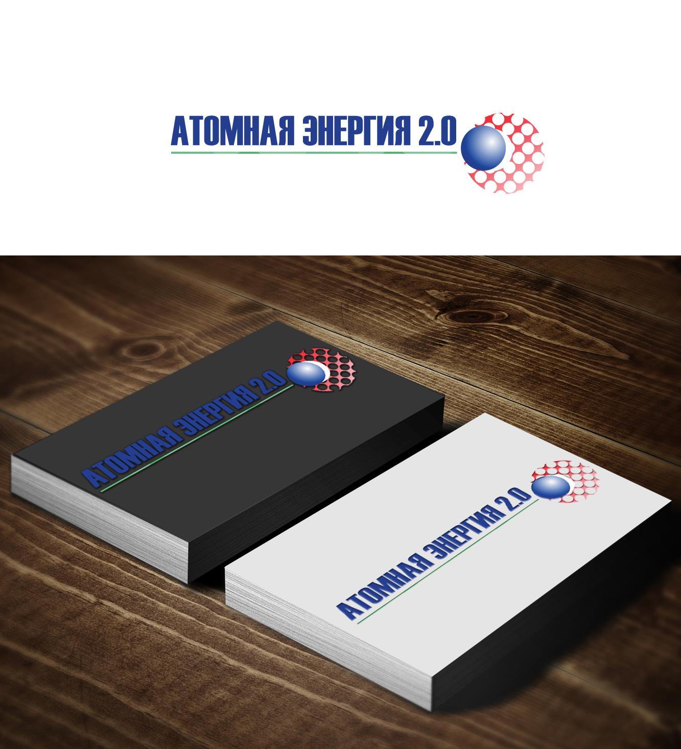 """Фирменный стиль для научного портала """"Атомная энергия 2.0"""" фото f_32459e52a1354093.jpg"""