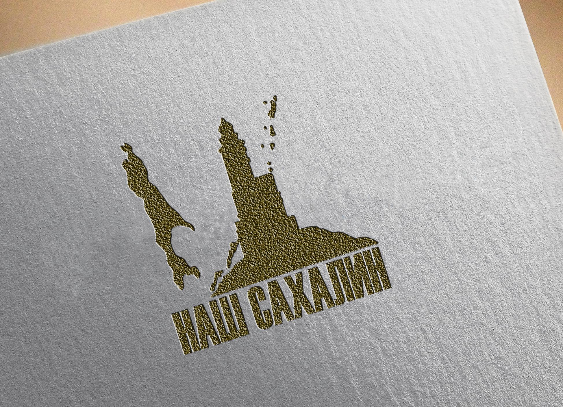 """Логотип для некоммерческой организации """"Наш Сахалин"""" фото f_3705a7cdd7bd6139.jpg"""