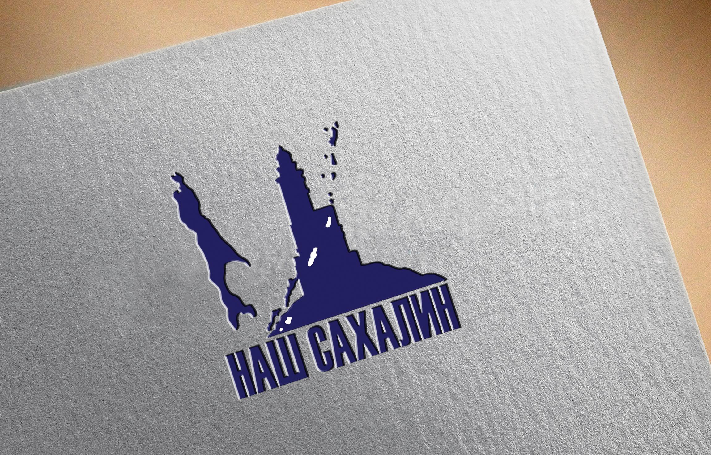 """Логотип для некоммерческой организации """"Наш Сахалин"""" фото f_3735a7cdca38820c.jpg"""