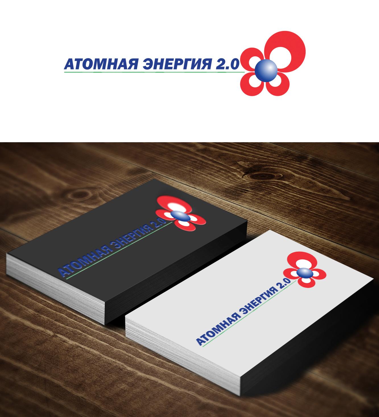 """Фирменный стиль для научного портала """"Атомная энергия 2.0"""" фото f_42059e529fcbafe9.jpg"""