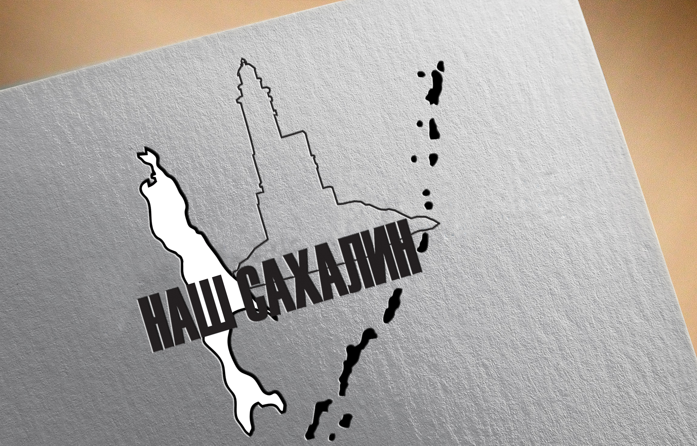 "Логотип для некоммерческой организации ""Наш Сахалин"" фото f_5775a7cd21a6c1c1.jpg"