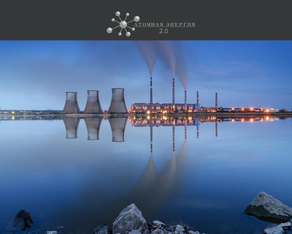 """Фирменный стиль для научного портала """"Атомная энергия 2.0"""" фото f_77759e12644b97eb.jpg"""