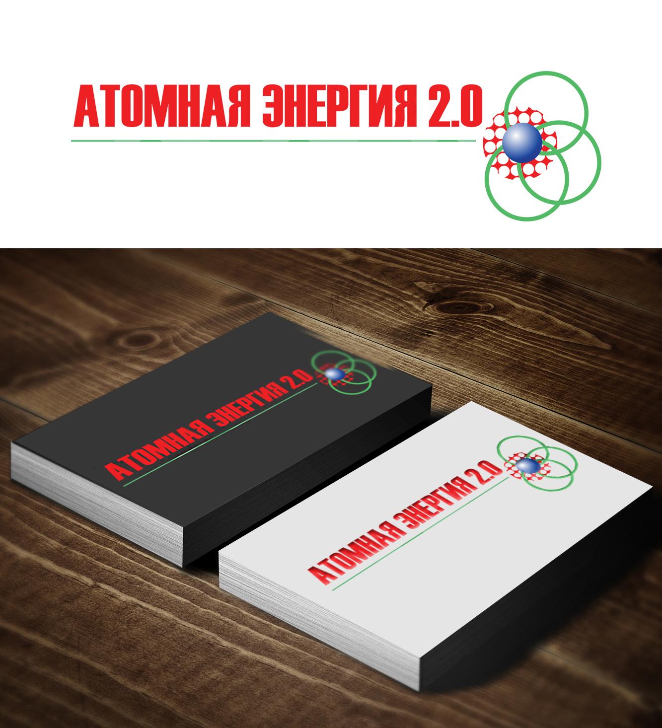 """Фирменный стиль для научного портала """"Атомная энергия 2.0"""" фото f_91259e529cb043d8.jpg"""