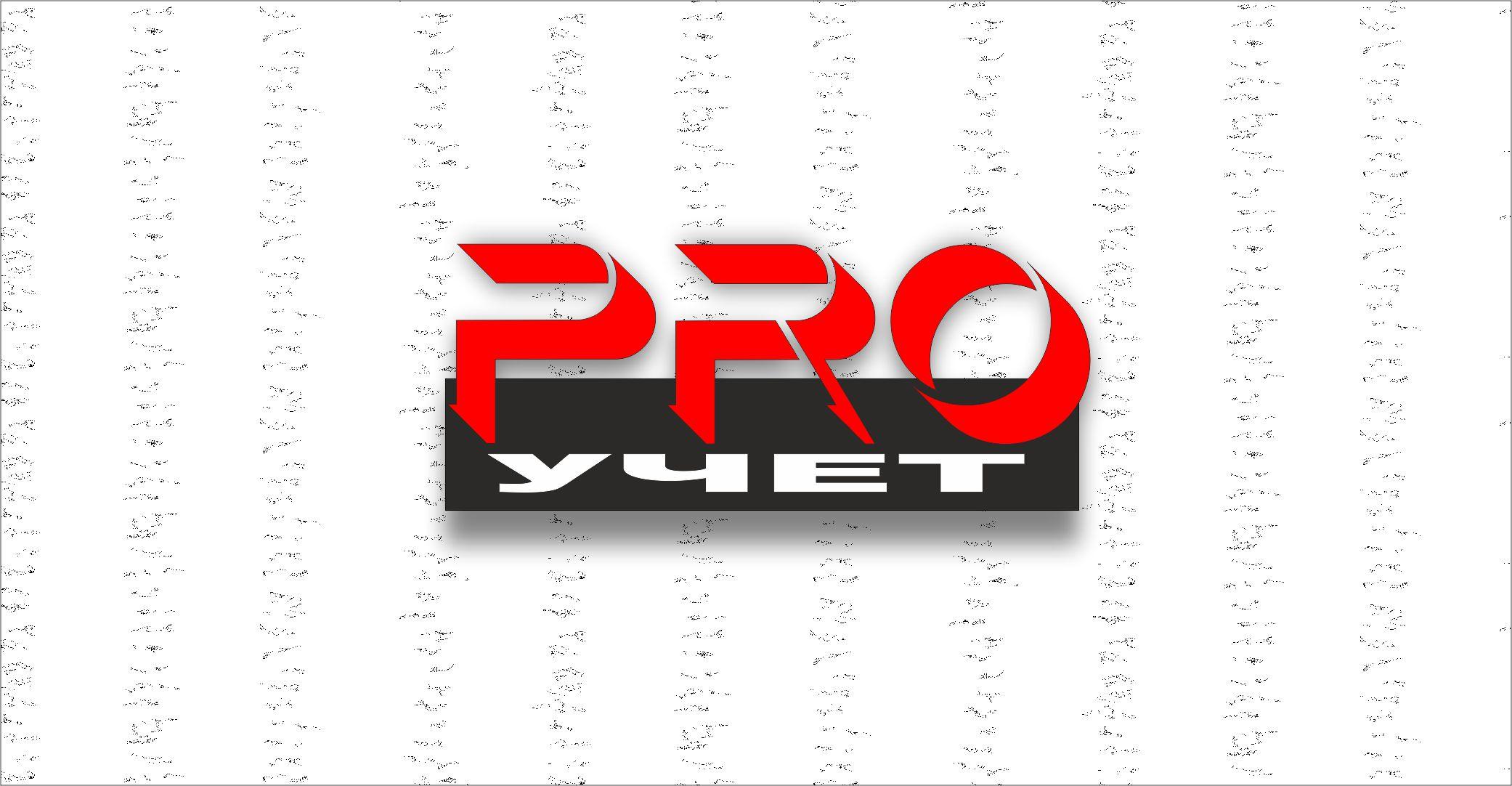Разработка логотипа с фирменным знаком для Бухгалтерской ком фото f_9475f9302780becc.jpg