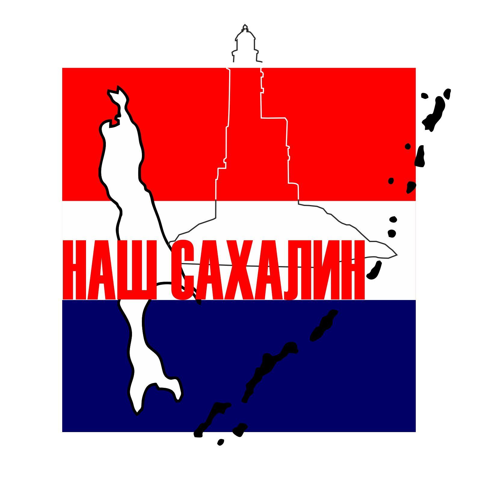 "Логотип для некоммерческой организации ""Наш Сахалин"" фото f_9525a7cd1dedb4aa.jpg"
