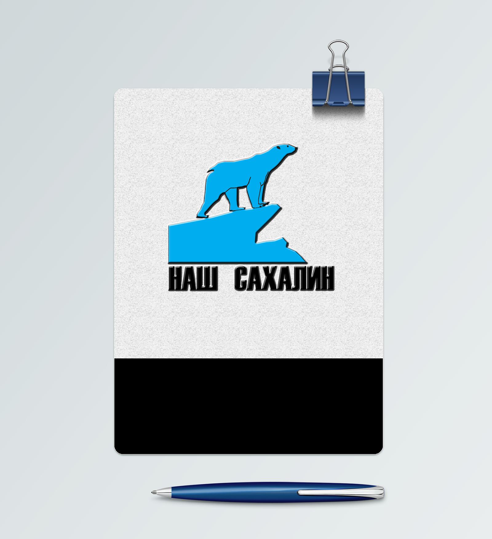 """Логотип для некоммерческой организации """"Наш Сахалин"""" фото f_9555a7fb98f84b1f.png"""