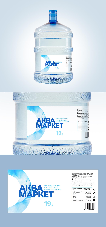 Разработка этикетки для питьевой воды в 19 литровых бутылях фото f_3145f0207150018d.jpg