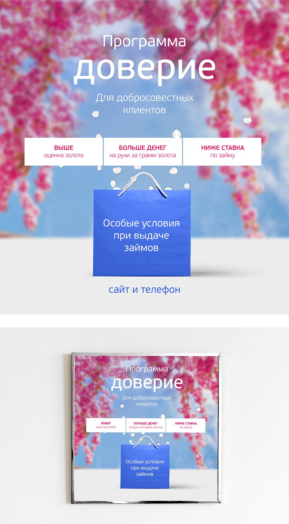 Дизайн плаката по программе лояльности ломбарда фото f_3195c631e10c57be.jpg
