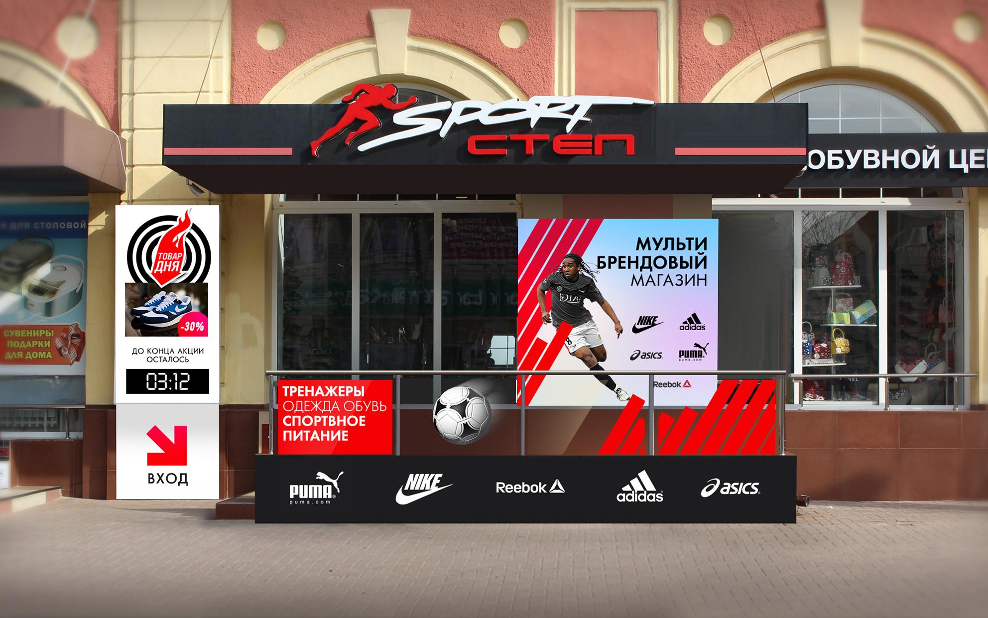 """Оформление фасада магазина спорт-товаров """"Спорт-Степ"""" фото f_538590a55b657f2d.jpg"""