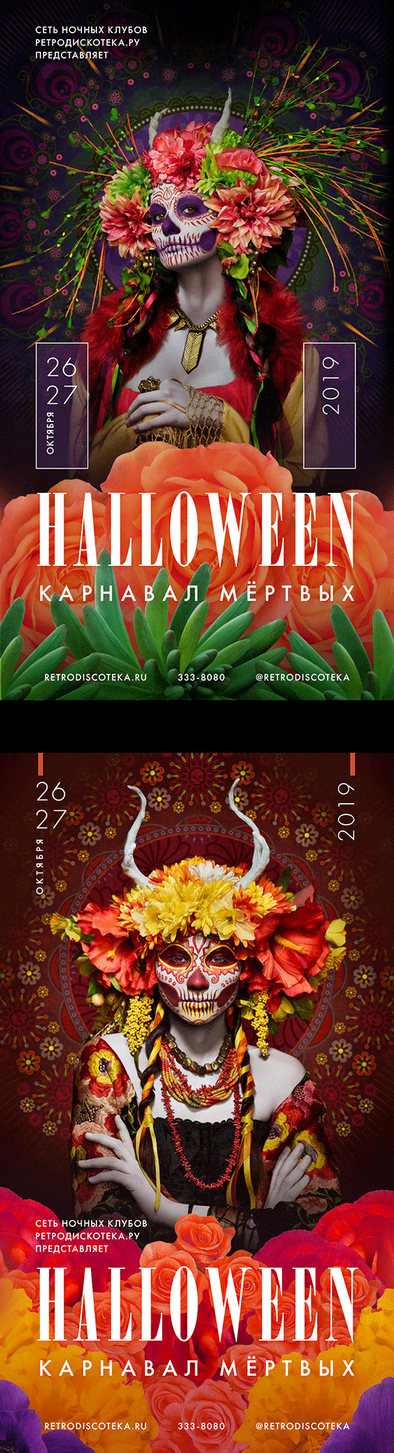 Дизайн афиши Хэллоуин 2019 для сети ночных клубов фото f_5415c6c833e32406.jpg