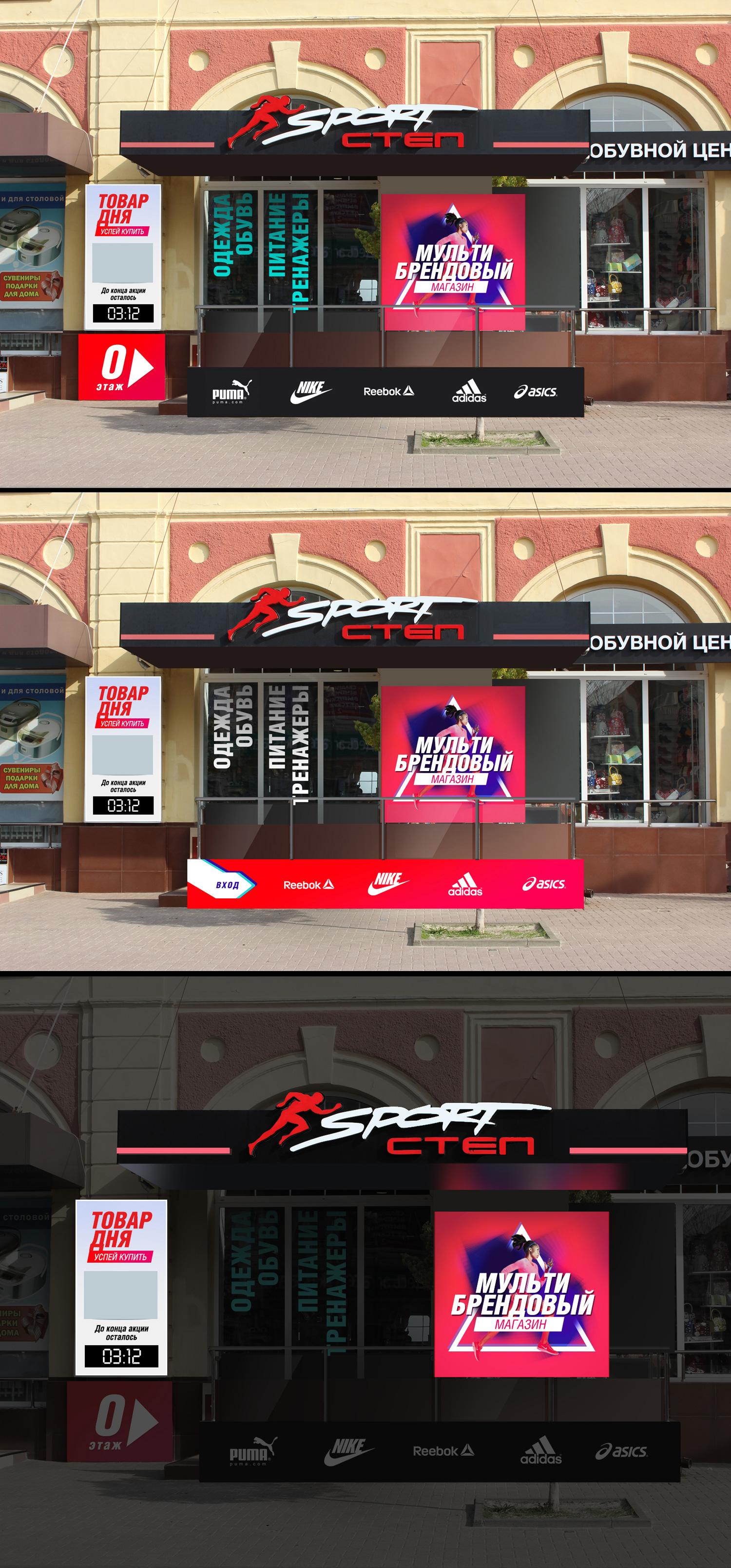 """Оформление фасада магазина спорт-товаров """"Спорт-Степ"""" фото f_594590672c30d29a.jpg"""