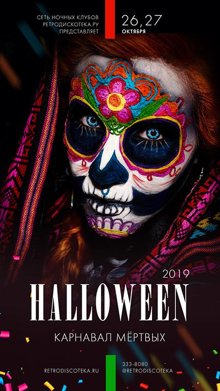Дизайн афиши Хэллоуин 2019 для сети ночных клубов фото f_7185c6b4c342446e.jpg