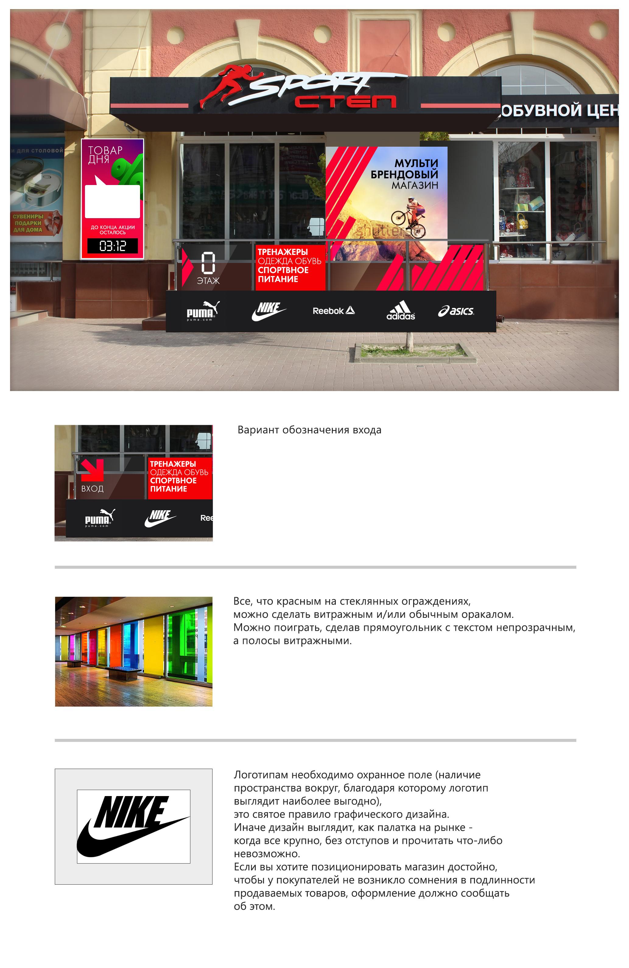 """Оформление фасада магазина спорт-товаров """"Спорт-Степ"""" фото f_72959072871e20e4.jpg"""