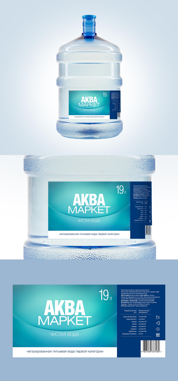 Разработка этикетки для питьевой воды в 19 литровых бутылях фото f_8285f020709f019a.jpg