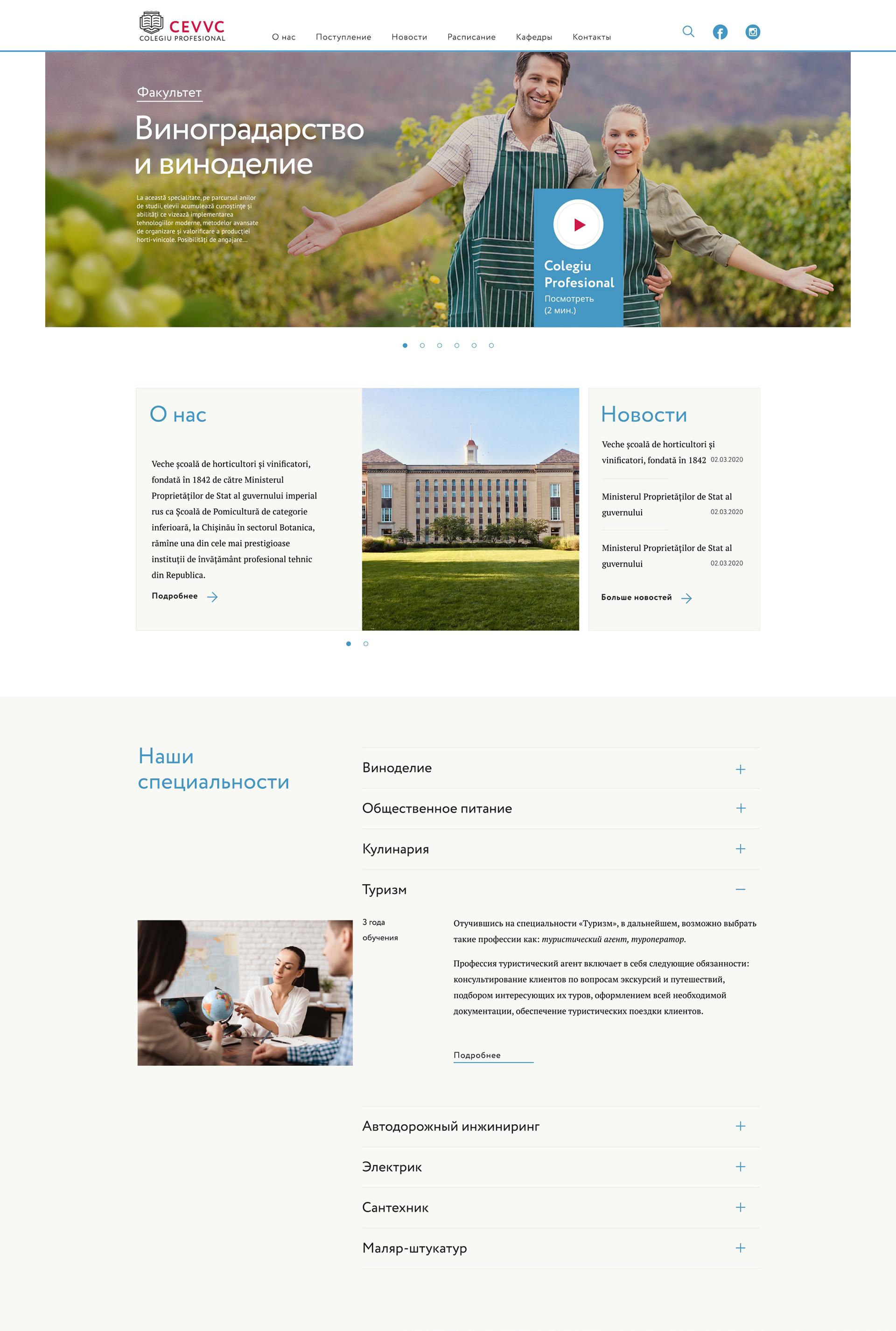 Разработка дизайна сайта колледжа фото f_8375e60c48c67fc0.jpg