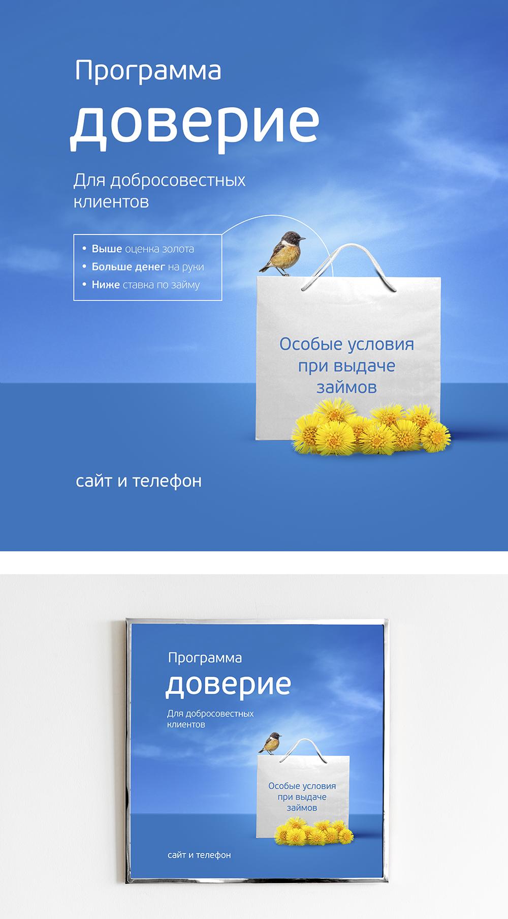Дизайн плаката по программе лояльности ломбарда фото f_9695c62d4a470bcb.jpg