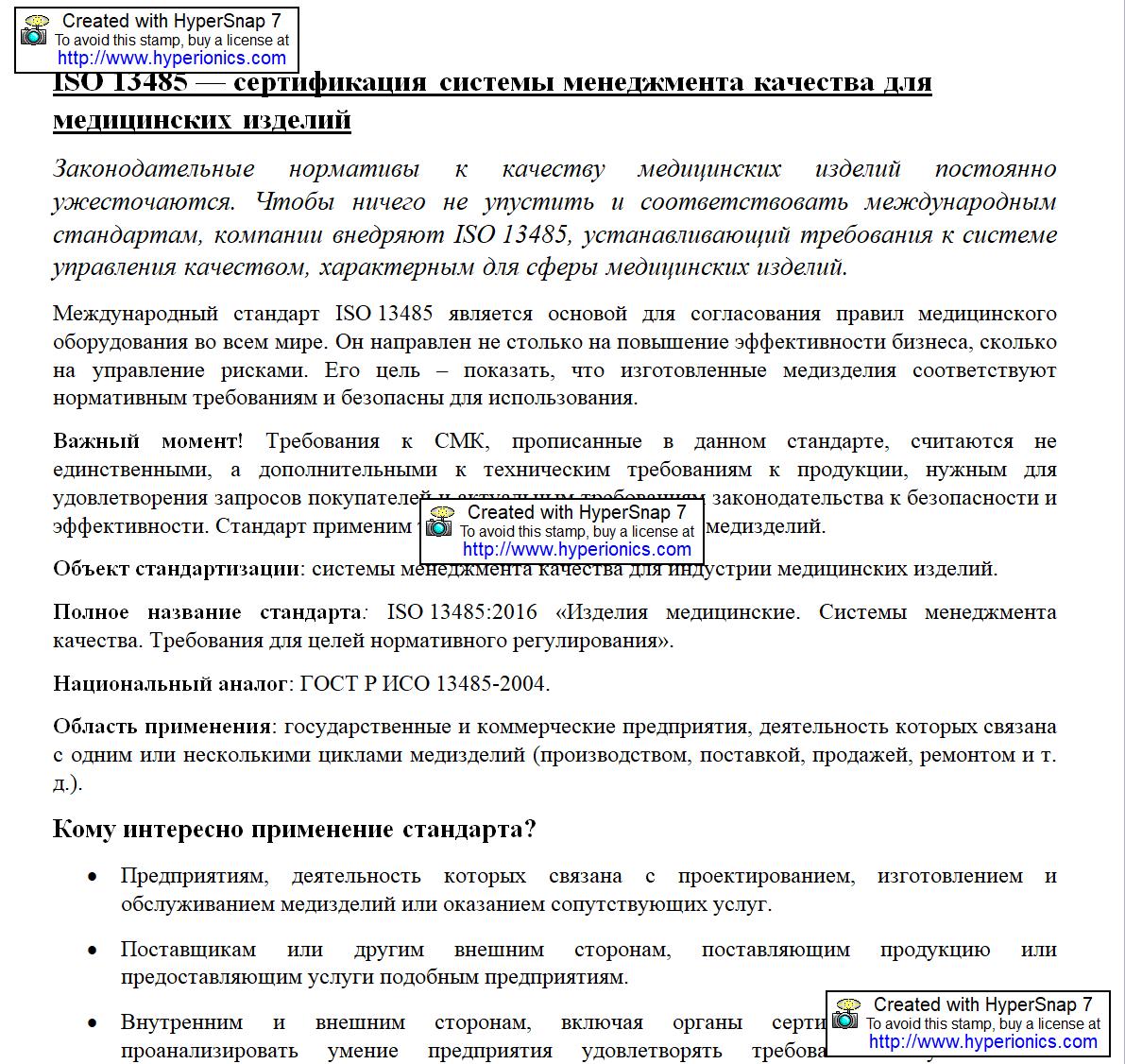 Сертификация мед. изделий ISO 13485