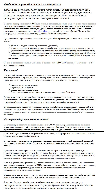 Пресс-релиз об особенностях рынка автопроката в РФ в 2017 г.