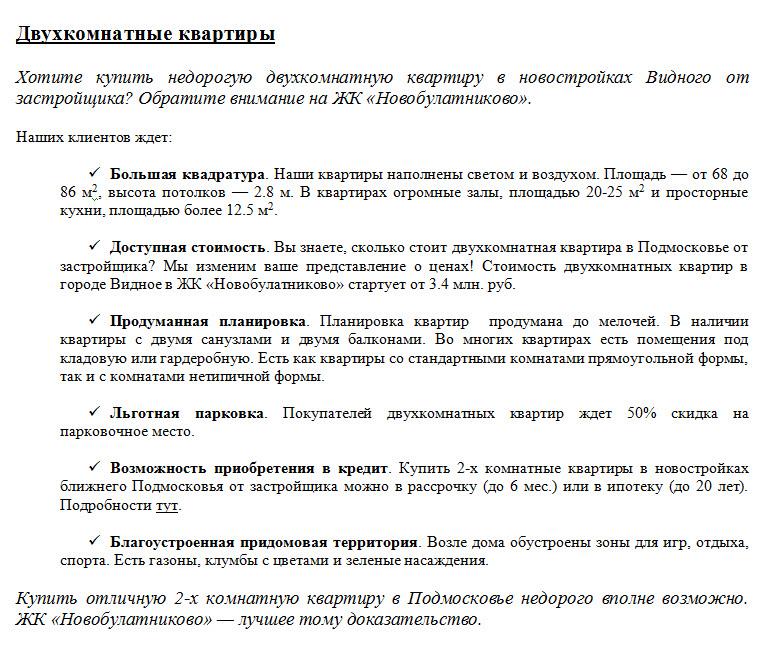 """ЖК """"Новобулатниково"""", 2-к квартиры"""