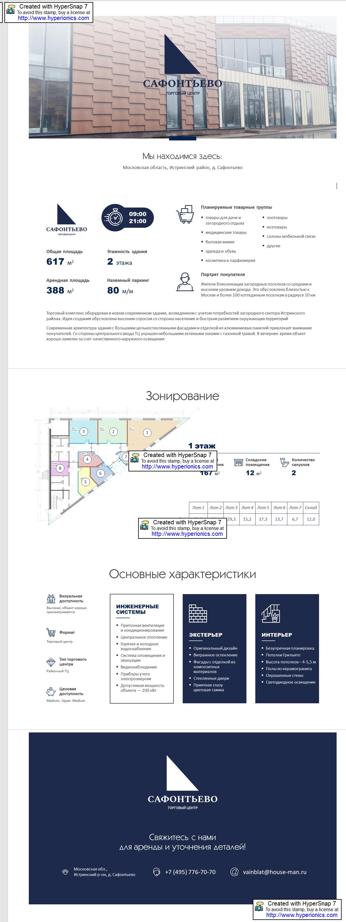 Презентация ТЦ Сафонтьево