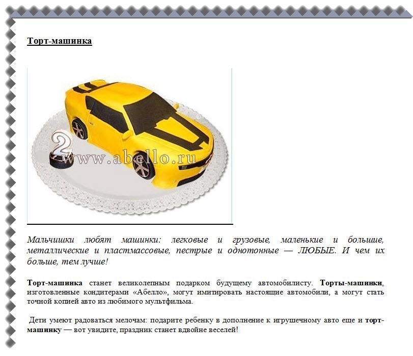 Торт-машинка, описание