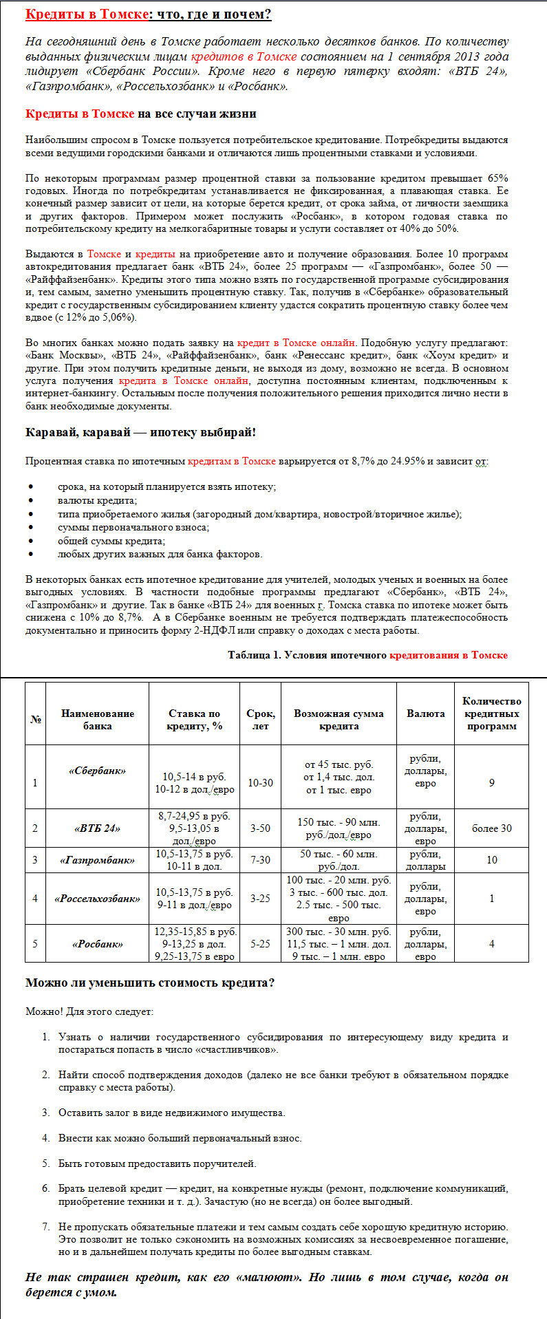 Кредиты в Томске. Обзор банков