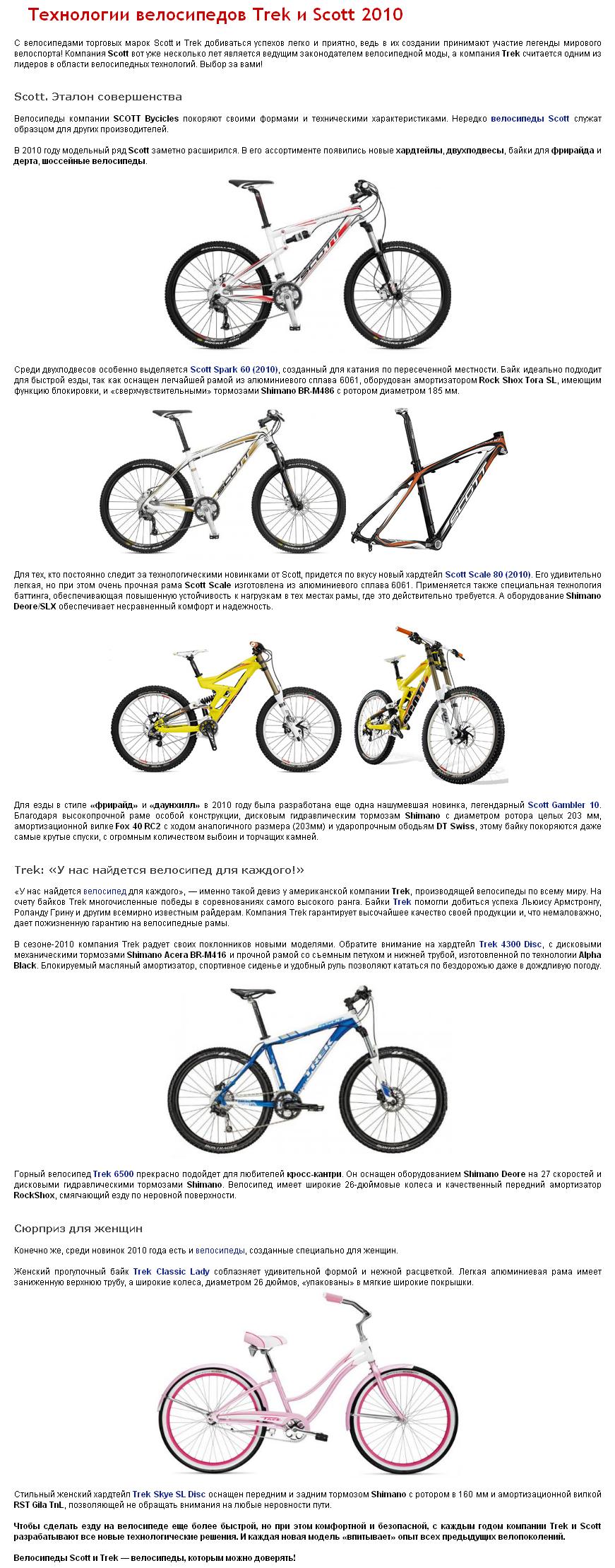 Технологии велосипедов Trek и Scott 2010