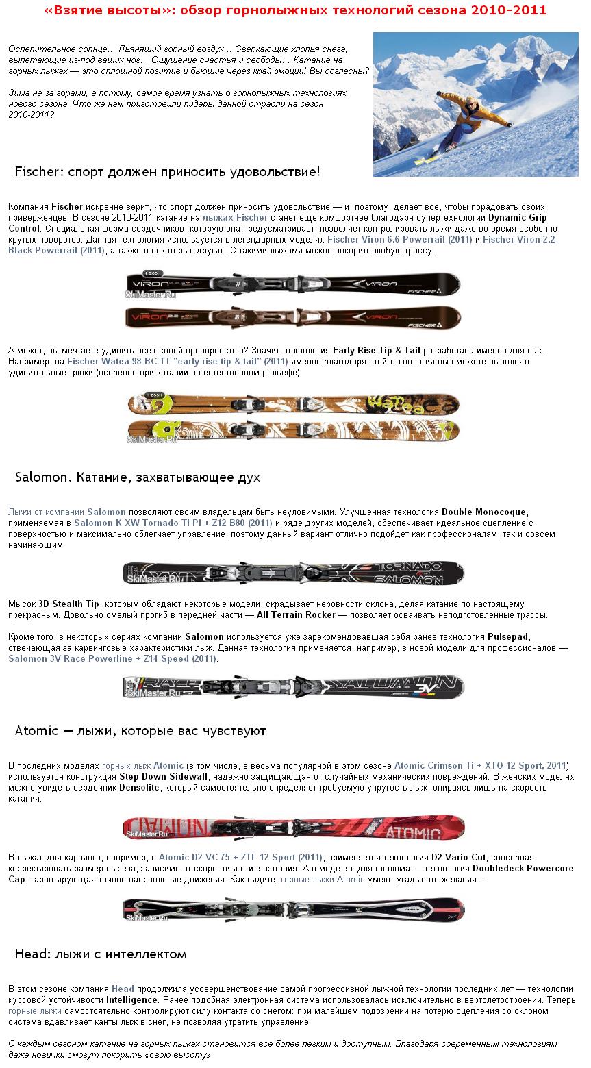 Обзор горнолыжных технологий сезона 2011