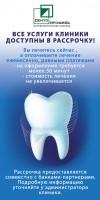 Dento Profil