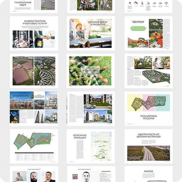 Печатная версия презентации для привлечения инвесторов к строительству поселка. Метрономика