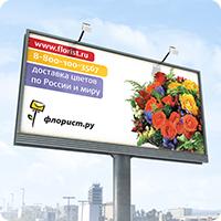 Банер для интернет-магазина цветов