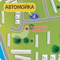 Карта для автомойки Авангард