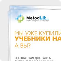 Листовка для сайта www.metodlit.ru