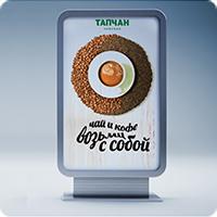 "Кофе с собой! ""Тапчан"""
