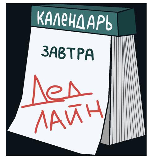 Стикерпаки на день фриланса для FL.ru фото f_0095cc08cfa86fd7.png