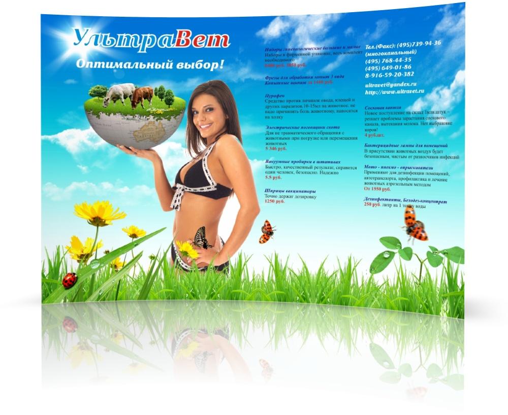 Полиграфия,дизайн, внутренний разворот 2 страницы А4. фото f_4c593f7b2e22f.jpg