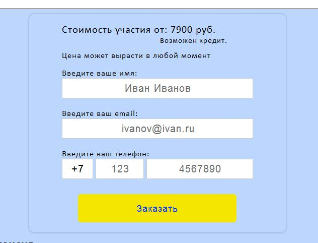 Форма закза, прикрутка justclick.ru