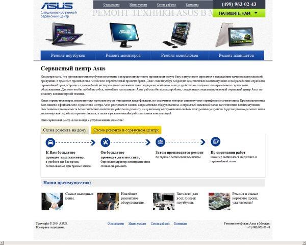 Сервисный центр по ремонту ноутбуков ASUS (joomla)